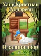 В задния двор ebook by