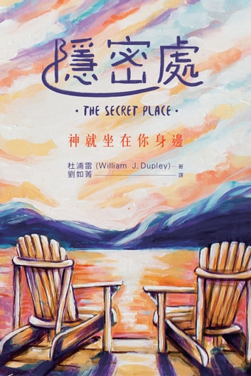 The Secret Place (Chinese Version) ebook by William J. Dupley