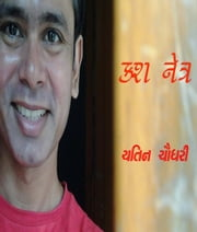 કાશ નેત્રા... (part - 1) eBook by Yatin Chaudhari