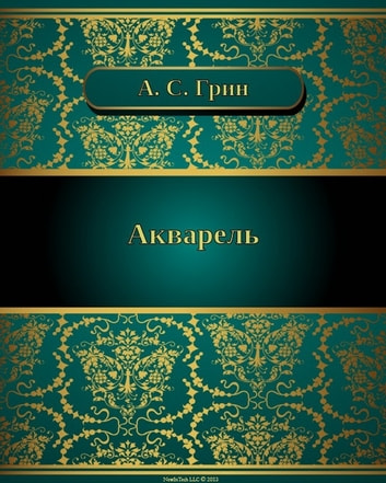 Акварель ebook by Александр  Степанович  Грин