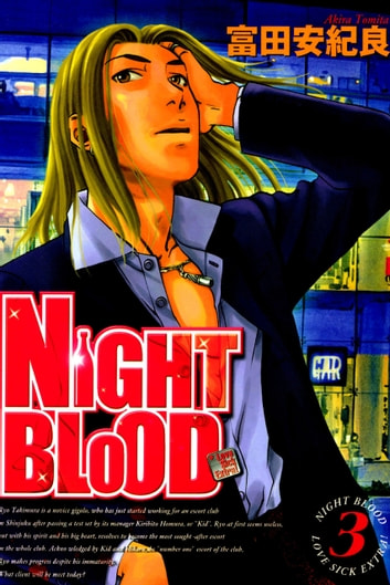 NIGHT BLOOD 3巻 ebook by 富田安紀良