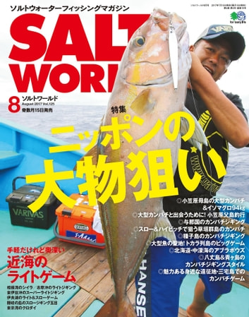 SALT WORLD 2017年8月號 Vol.125 【日文版】 ebook by