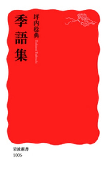 季語集 ebook by 坪内稔典
