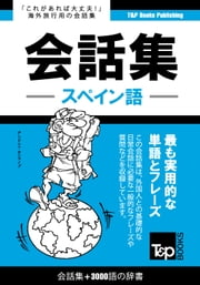 スペイン語会話集3000語の辞書 ebook by Kobo.Web.Store.Products.Fields.ContributorFieldViewModel