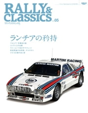 Rally & Classics vol.05 ebook by 三栄書房