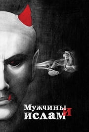 Мужчины и Ислам - 2-е изд., дополненное ebook by Шамиль Аляутдинов
