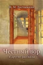 An Honest Thief and Other Stories ebook by Fyodor Dostoyevsky