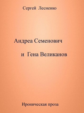 Андреа Семенович и Гена Великанов ebook by Sergey Lesnenko