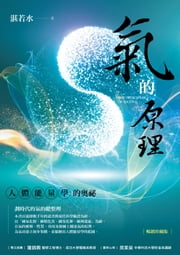 氣的原理(暢銷珍藏版) ebook by Kobo.Web.Store.Products.Fields.ContributorFieldViewModel