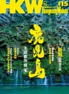 Hong Kong Walker 121期 - 日本の旅 Japan Traveller 鹿兒島 主題都市提案! ebook by Hong Kong Walker編輯部