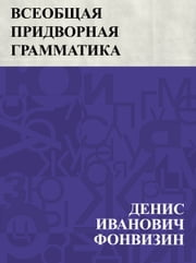 Всеобщая придворная грамматика ebook by Денис Фонвизин