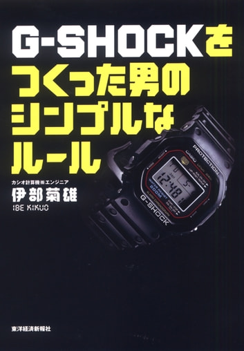 G-SHOCKをつくった男のシンプルなルール ebook by 伊部菊雄