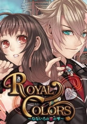 ROYAL COLORS ~ なないろの恋の雫 ~ - 1巻 ebook by はたけみち