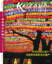 Koreana - Autumn 2012 (Chinese) ebook by Kobo.Web.Store.Products.Fields.ContributorFieldViewModel