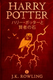 ハリー・ポッターと賢者の石 - Harry Potter and the Philosopher's Stone ebook by J.K. Rowling, Olly Moss, Yuko Matsuoka
