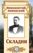 Складни ebook by Иннокентий Анненский