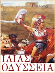 ILIAD and ODYSSEY OF HOMER ebook by Samuel Butler,Homer