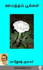 Oomatham Pookkal ebook by Rajesh Kumar
