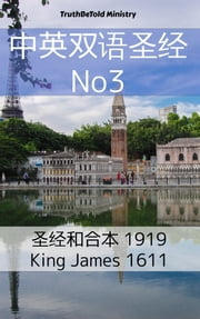 中英双语圣经 No3 - 圣经和合本 1919 - King James 1611 ebook by TruthBeTold Ministry, Joern Andre Halseth, Calvin Mateer,...
