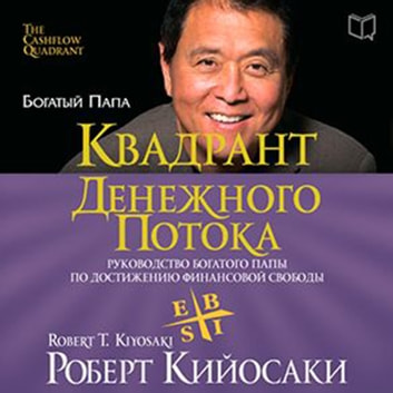 Rich Dad's CASHFLOW Quadrant: Rich Dad's Guide to Financial Freedom [Russian Edition] audiobook by Robert T. Kiyosaki