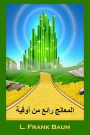 الساحر الرائع لأوز - The Wonderful Wizard of Oz, Arabic edition ebook by L Frank Baum