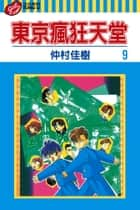 東京瘋狂天堂 (9) ebook by 仲村佳樹