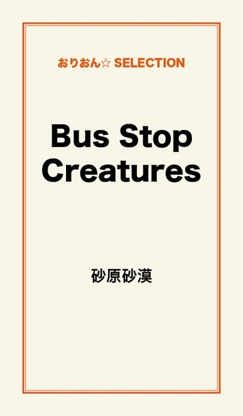 Bus Stop Creatures ebook by 砂原砂漠