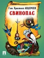 Свинопас (перевод А. и П. Ганзен) ebook by Андерсен Г.Х.
