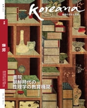 Koreana - Winter 2015 (Japanese) - Koreana ebook by The Korea Foundation