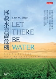 拯救水資源危機 - Let There Be Water: Israel's Solution for a Water-Starved World 電子書 by 賽司‧席格 Seth M. Siegel