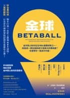 金球:矽谷創投與NBA冠軍,金州勇士如何改寫歷史 - Betaball: How silicon valley and science built one of the greatest basketball teams in history 電子書 by 艾瑞克.馬林諾斯基 Erik Malinowski, 威治