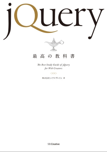 jQuery最高の教科書 ebook by 株式会社シフトブレイン