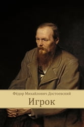 Igrok: Russian Language ebook by Fyodor  Mihajlovich Dostoevsky