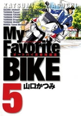 My Favorite BIKE(5) ebook by 山口かつみ