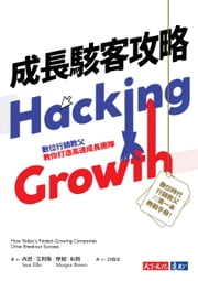 成長駭客攻略:數位行銷教父教你打造高速成長團隊 - Hacking Growth:How Today's Fastest-Growing Companies Drive Breakout Success 電子書 by 西恩.艾利斯Sean Ellis、摩根.布朗Morgan Brown, 許瑞宋