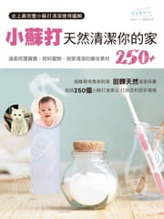 小蘇打天然清潔你的家250+ ebook by Kobo.Web.Store.Products.Fields.ContributorFieldViewModel