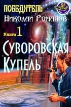 Суворовская Купель ebook by Романов, Николай