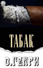 Табак ebook by О. Генри, Владимир Азов