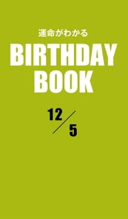 運命がわかるBIRTHDAY BOOK 12月5日 ebook by Zeus