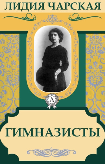 Гимназисты ebook by Лидия Чарская