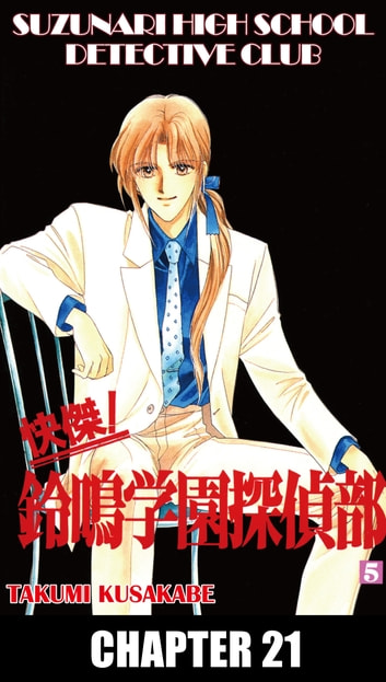 SUZUNARI HIGH SCHOOL DETECTIVE CLUB - Chapter 21 ebook by Takumi Kusakabe