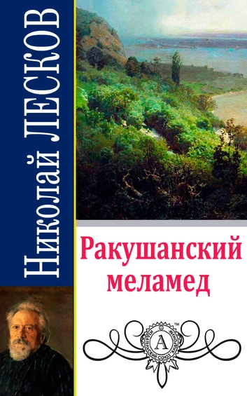 Ракушанский меламед ebook by Николай Лесков