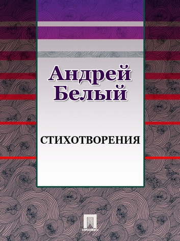 Стихотворения ebook by Белый Андрей