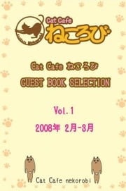 Cat Cafe ねころび GUEST BOOK SELECTION Vol.1 2008年 2月-3月 ebook by CatCafe nekorobi