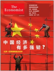《经济学人》中国经济有多强韧 (How Strong is China's Economy?) ebook by Zhe Yi