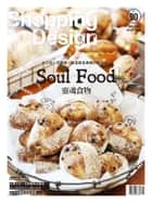 Shopping Design 05月號/2016 第90期 - 靈魂食物 ebook by Shopping Design編輯部