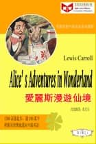 Alice's Adventures in Wonderland愛麗斯漫遊仙境 (ESL/EFL 英漢對照繁體版) ebook by Qiliang Feng