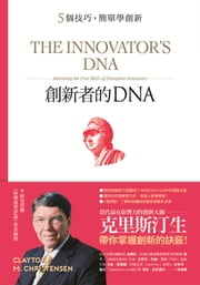 創新者的DNA:5個技巧,簡單學創新(暢銷改版) - The innovator's DNA : mastering the five skills of disruptive innovators ebook by 克雷頓‧克里斯汀生 Clayton M. Christensen、傑夫‧戴爾 Jeff Dyer、海爾‧葛瑞格森 Hal Gregersen, 李芳齡