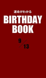 運命がわかるBIRTHDAY BOOK  9月13日 ebook by Zeus