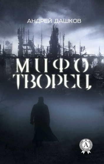 Мифотворец ebook by Андрей Дашков